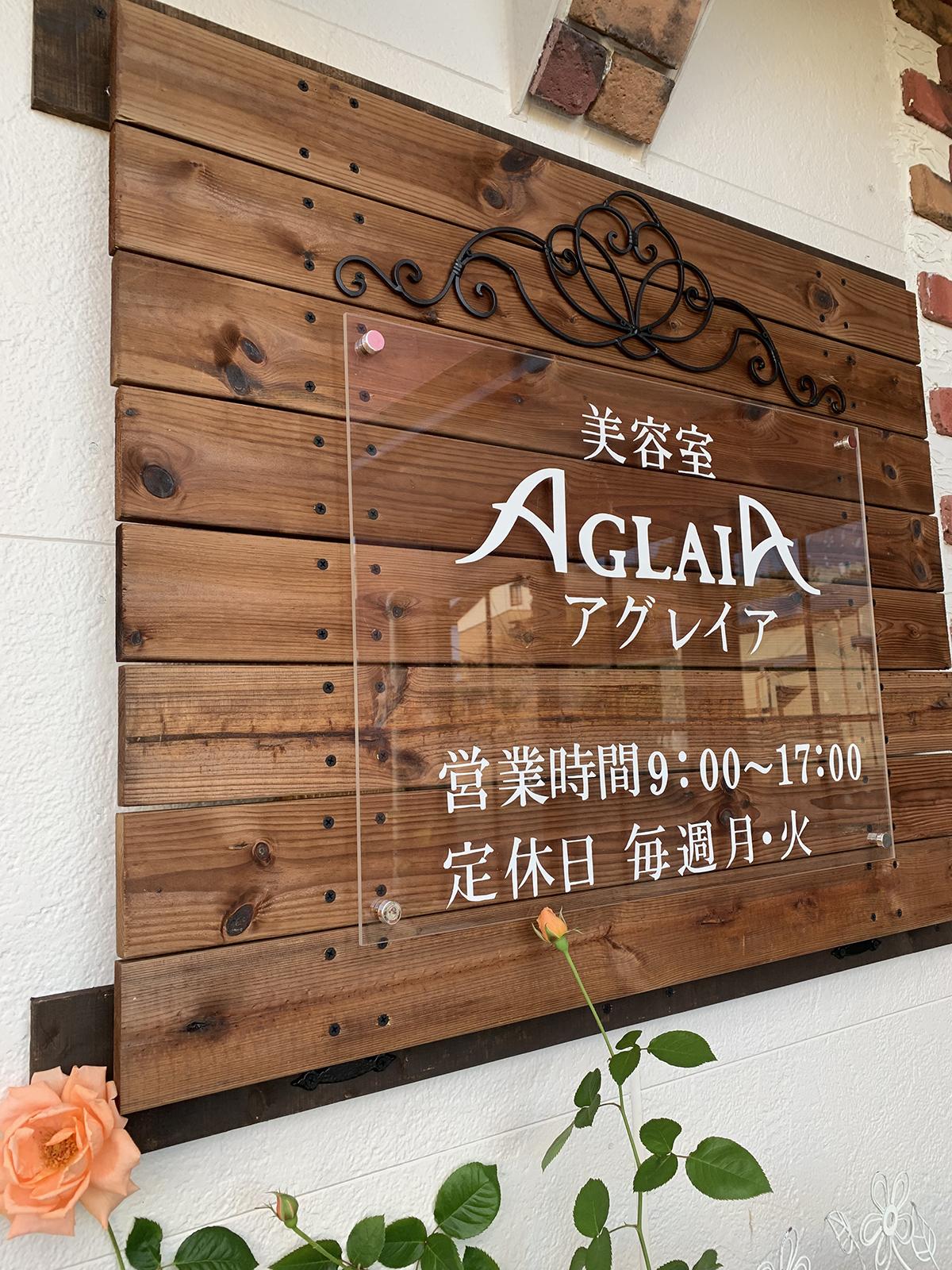 AGLAIA(アグレイア)では